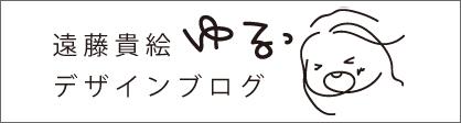 遠藤貴絵ゆるデザインブログ